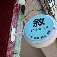 敘。Catch up